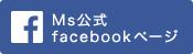 Ms公式 facebookページ